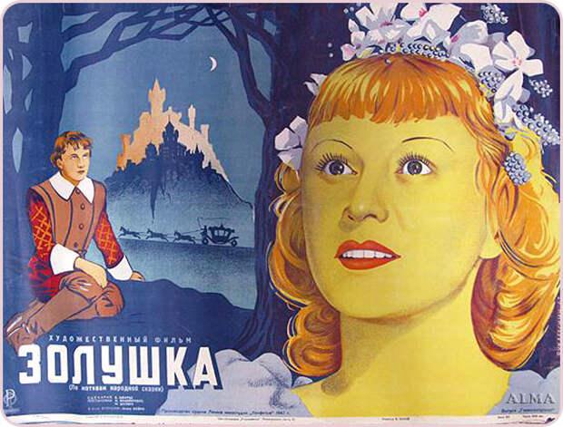 Картинки по запросу золушка 1947