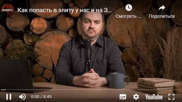 Социальные лифты. Принципы формирования элит в России и на Западе