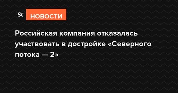 Российская компания отказалась участвовать в достройке «Северного потока — 2»