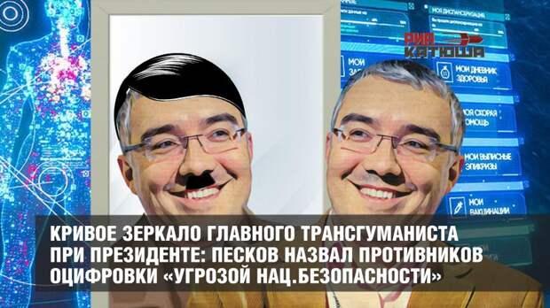 Кривое зеркало главного трансгуманиста при президенте: Песков назвал противников оцифровки «угрозой национальной безопасности»