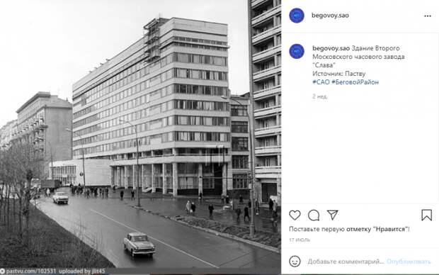 Фото дня: часовой завод «Слава» в Беговом