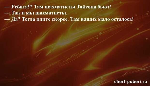 Самые смешные анекдоты ежедневная подборка chert-poberi-anekdoty-chert-poberi-anekdoty-56090812052021-7 картинка chert-poberi-anekdoty-56090812052021-7