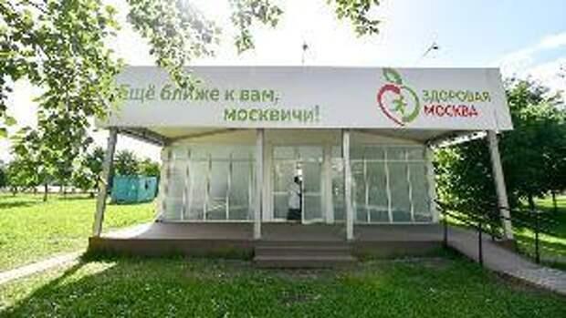В парках Москвы начали работать павильоны проверки здоровья «Здоровая Москва»