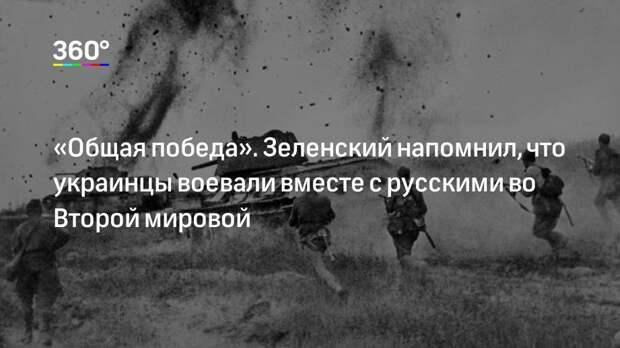 «Общая победа». Зеленский напомнил, что украинцы воевали вместе с русскими во Второй мировой