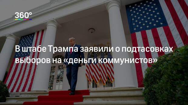 В штабе Трампа заявили о подтасовках выборов на «деньги коммунистов»