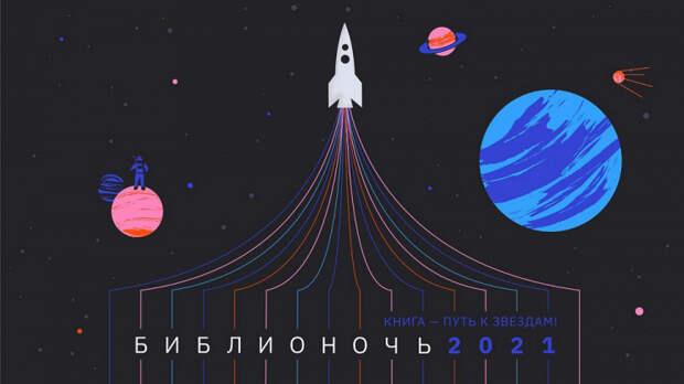 Акцию «Библионочь - 2021» в этом году посвятят науке и космосу