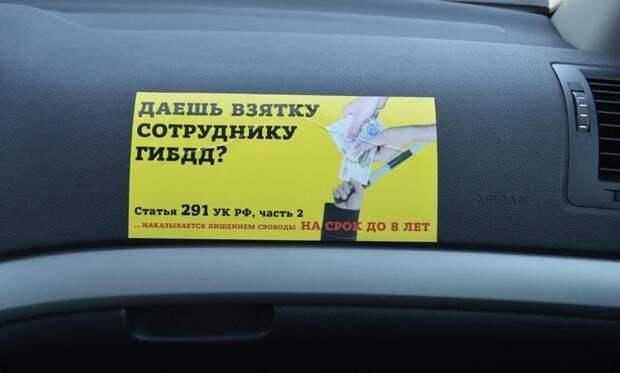 Ставропольская Госавтоинспекция нашла дополнительный способ борьбы с коррупцией на дорогах ГИБДД!, авто, животные, прикол, своими руками, факты