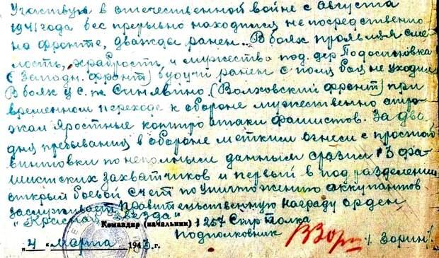 Советские снайперы Великой Отечественной войны, ч.10