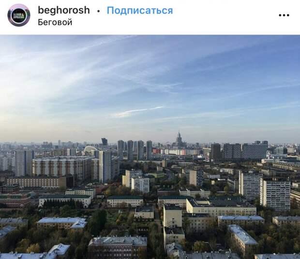 Фото дня: Беговой — район нескольких столетий