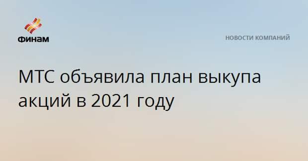 МТС объявила план выкупа акций в 2021 году