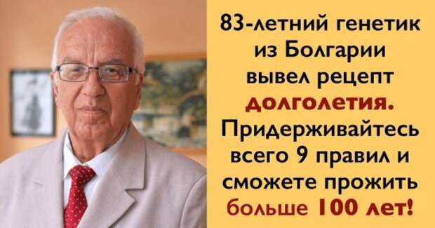Рецепт долголетия от известного генетика Профессор Христо Мермерски