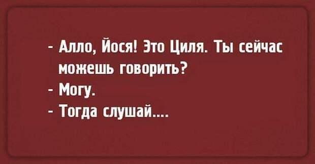 Рабинович на улице встречает Гольдберга. — Сколько лет, сколько зим! Как ваши дела? Чем занимаетесь?