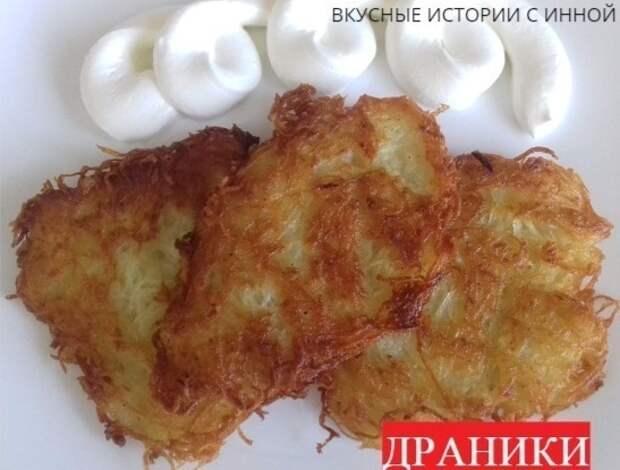 Фото к рецепту: Драники