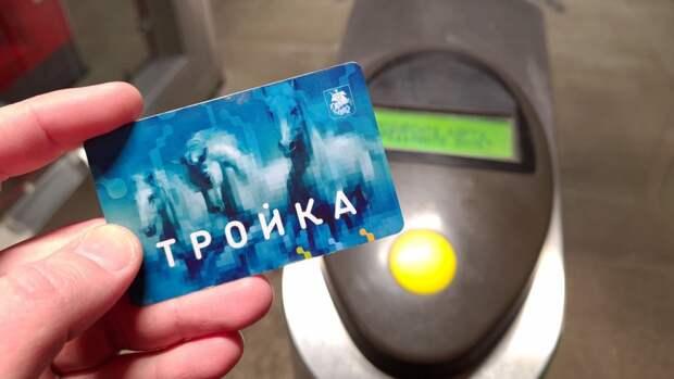 Потерявшим «Тройку» москвичам объяснили, как перевести средства на новую карту