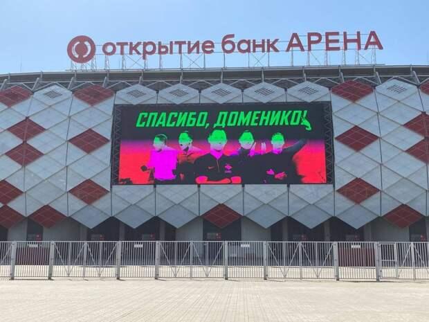 «Спартак» разместил баннер с благодарностью Тедеско на фасаде домашней арены: фото