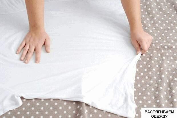 Как безболезненно растянуть маленькую одежду