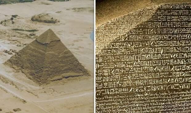 Код Египта взломан: ученые считают, что прорвались к тайне возрастом 4 500 лет