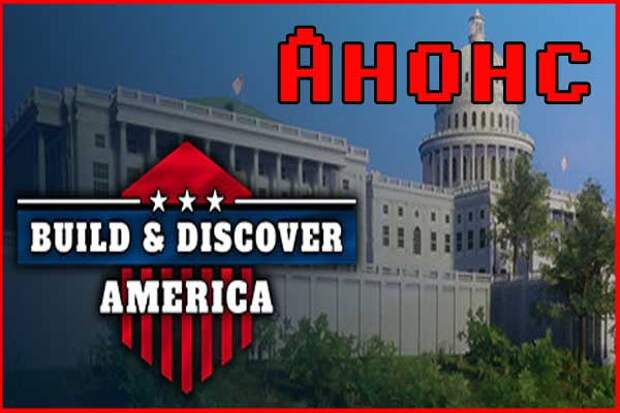 Анонс Build and Discover: America