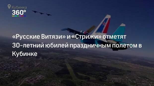 «Русские Витязи» и «Стрижи» отметят 30-летний юбилей праздничным полетом в Кубинке