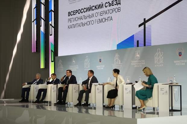 Предложения для изменения федеральных законов окапремонте сформируют насъезде вНижнем Новгороде