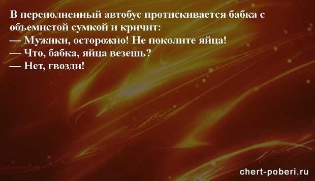 Самые смешные анекдоты ежедневная подборка chert-poberi-anekdoty-chert-poberi-anekdoty-56090812052021-2 картинка chert-poberi-anekdoty-56090812052021-2