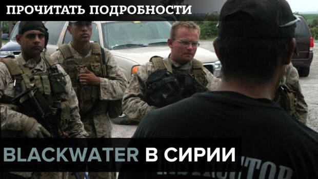 Деятельность Blackwater в Сирии