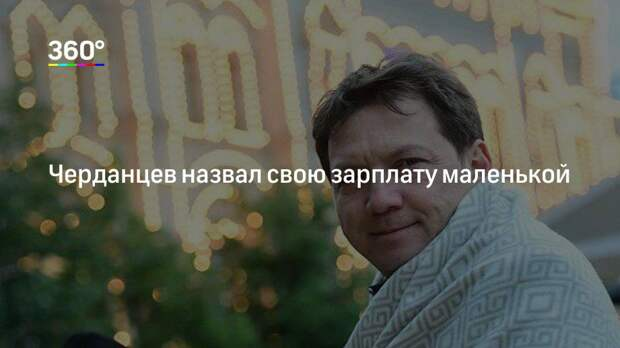 Черданцев назвал свою зарплату маленькой