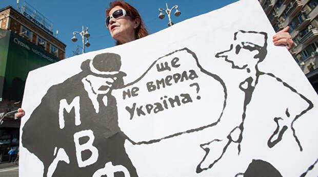 Украина устала от внешней зависимости: социологический бунт против МВФ