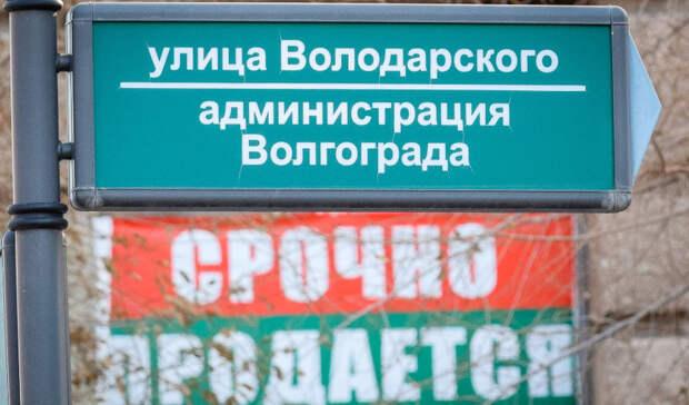 Областной центр или уездный город: чего ждать волгоградцам от объединения регионов?