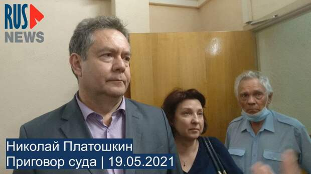 Платошкину дали 5 лет условно