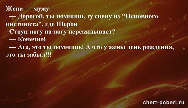 Самые смешные анекдоты ежедневная подборка chert-poberi-anekdoty-chert-poberi-anekdoty-19420317082020-17 картинка chert-poberi-anekdoty-19420317082020-17