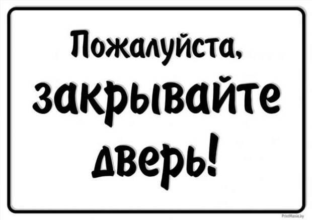 Прикольные вывески. Подборка chert-poberi-vv-chert-poberi-vv-44280329102020-7 картинка chert-poberi-vv-44280329102020-7