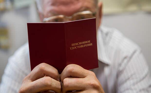 Министерство труда изменит возраст выхода на пенсию