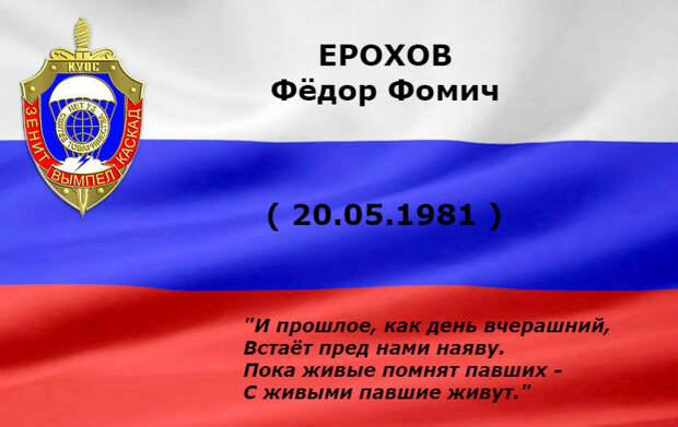 ЕРОХОВ Фёдор Фомич