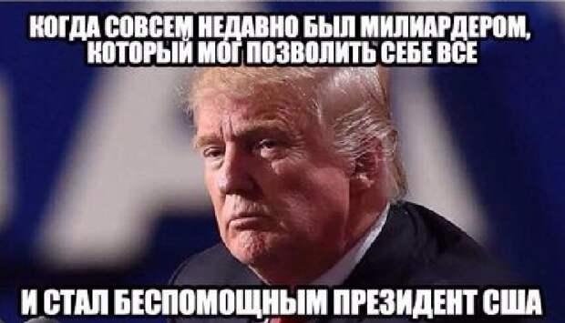 От двух бортов в Трампа