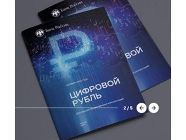 Цифровой рубль – не хайп, это «ладошки»