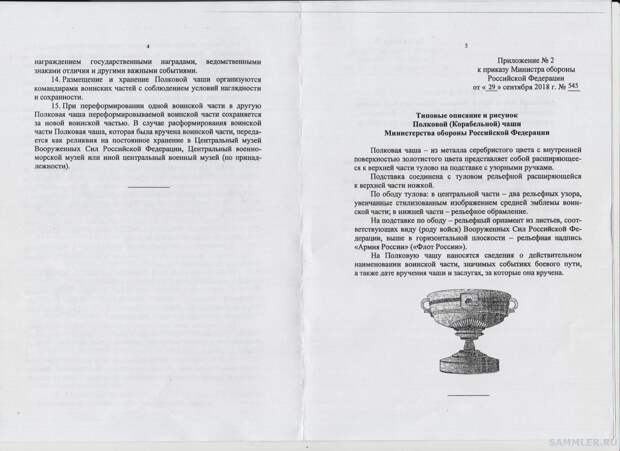 810-й бригаде морской пехоты Черноморского флота вручена Полковая чаша
