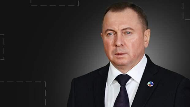 Глава МИД Белоруссии — о санкциях со стороны Запада и отношениях с Россией