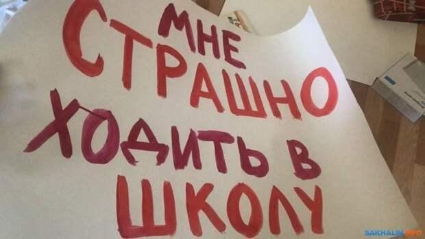 Южно-сахалинских школьников и их родителей начали опрашивать полицейские.