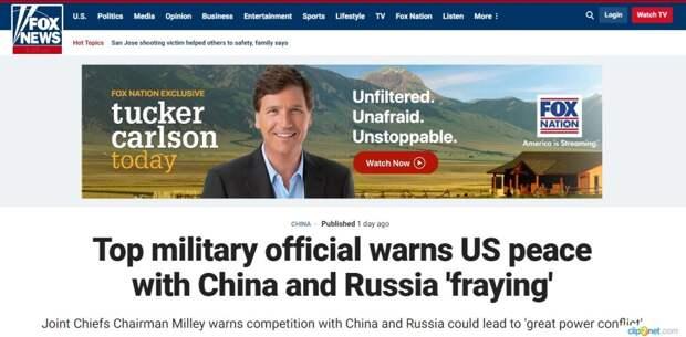 Fox News: мир стоит на краю пропасти