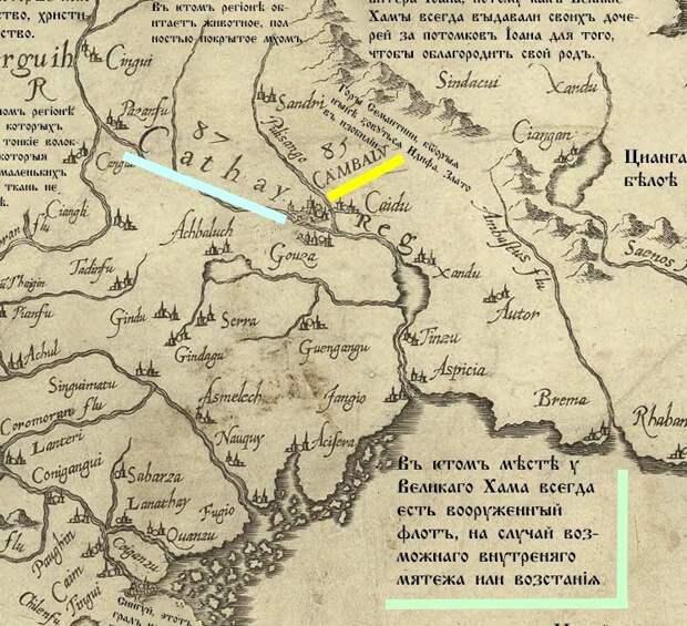 Фрагмент карты Тартарии с переводом 1590 года.
