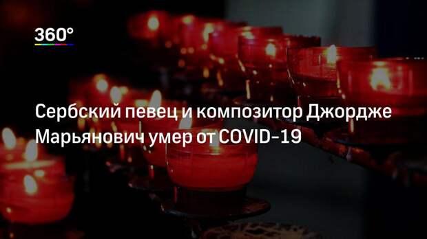 Сербский певец и композитор Джордже Марьянович умер от COVID-19