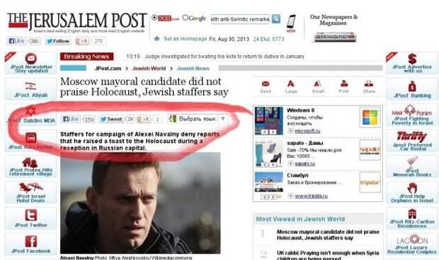 В Германии вспомнили Навальному «первый тост за Холокост»