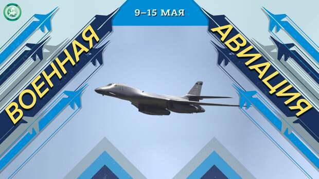 ВВС США дают еще один шанс бомбардировщикам B-1B Lancer
