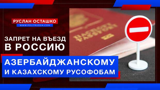 МВД России запретило въезд азербайджанскому и казахскому русофобам