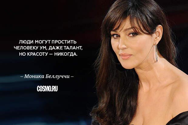 Лучшие цитаты Моники Беллуччи: о красоте, мужчинах и женственности