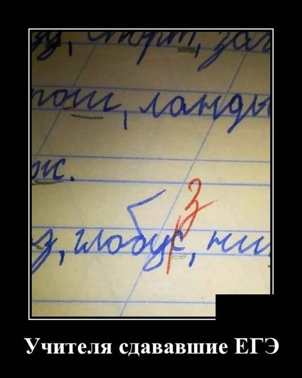 Демотиватор об учителях