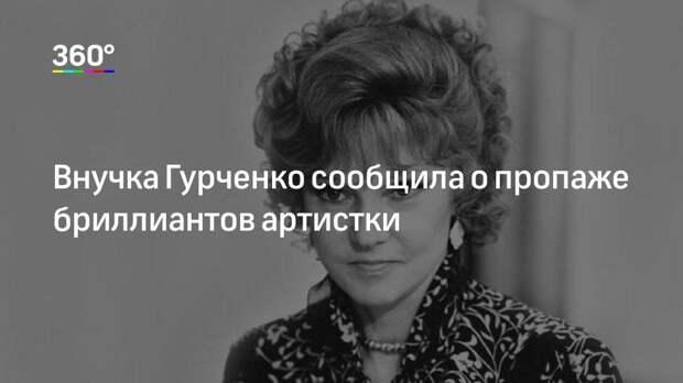 Внучка Гурченко сообщила о пропаже бриллиантов артистки