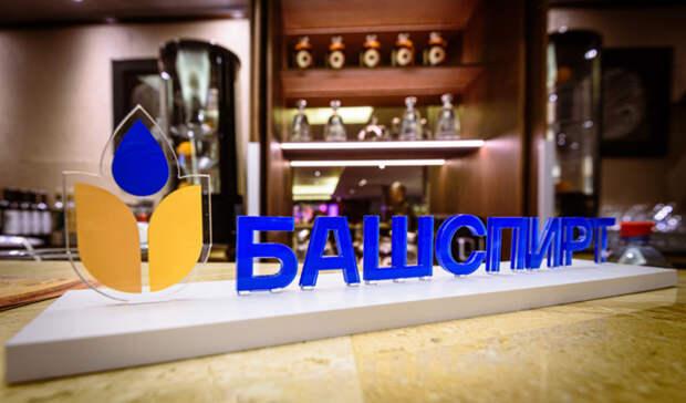 Продукция «Башспирта» стремительно завоевывает российский рынок