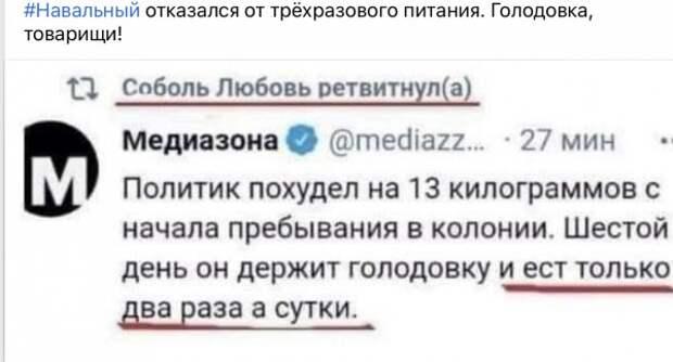 Навальный отказался от трехразового питания и ест только два раза в сутки